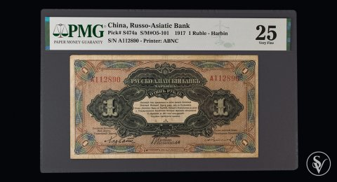 1917 1 Ruble-Harbin China (Russo-Asiatic bank) PMG VF25