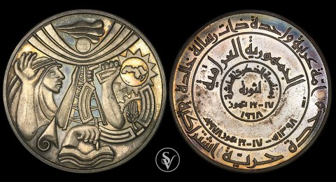 1978 Iraq 1 dinar 10th Anniversary of the Revolution proof